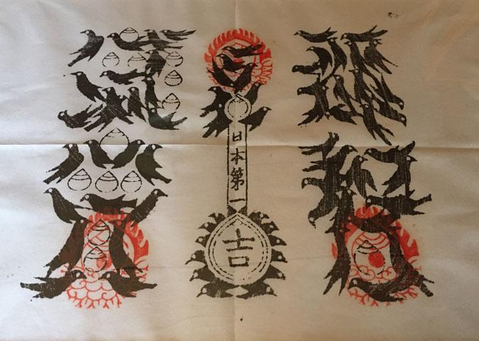 「那智滝 牛王宝印」の画像検索結果